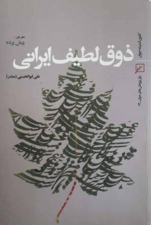 ذوق لطیف ایرانی: دفتر اول: پیش پرده