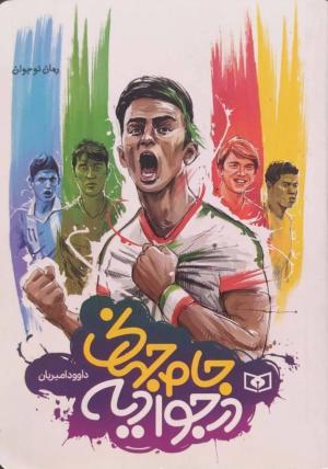 جام جهانی در جوادیه (رمان نوجوان)