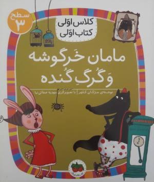 کلاس اولی.کتاب اولی 12: مامان خرگوشه و گرگ گنده (سطح 3)