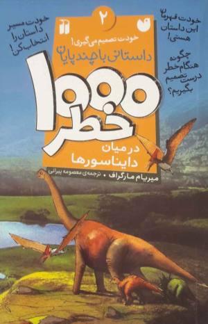1000 خطر در میان دایناسور ها (خودت تصمیم می گیری! 2)