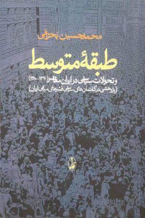 طبقه متوسط و تحولات سیاسی در ایران معاصر