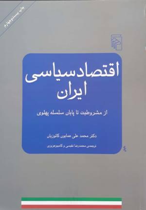 اقتصاد سیاسی ایران: از مشروطیت تا پایان سلسله پهلوی