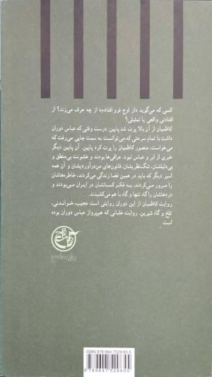 دوره درهای بسته (04): به روایت اسیر شماره 4228 ؛ منصور کاظمیان