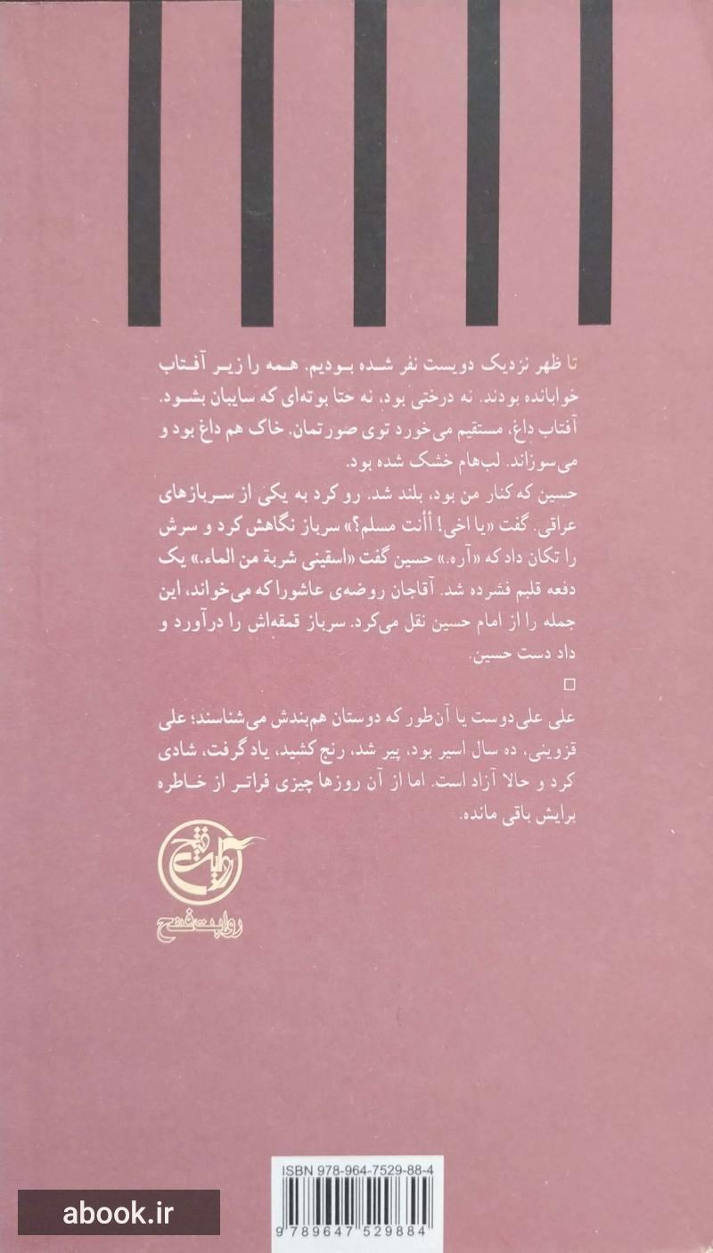 دوره درهای بسته (05) علی علیدوست قزوینی