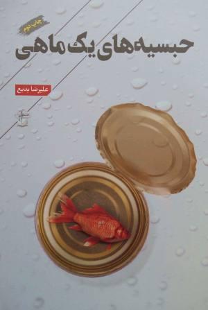 حبسیه های یک ماهی