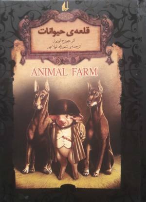 قلعه حیوانات (رمان های جاویدان جهان)