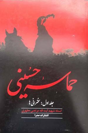 حماسه حسینی (ج 01): سخنرانیها
