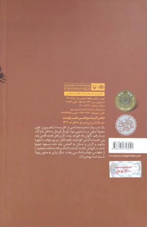 حماسه یاسین (خاطرات سیدمحمد انجوی نژاد)