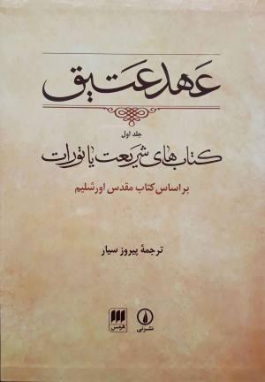 عهد عتیق (جلد اول) -کتاب های شریعت یا تورات