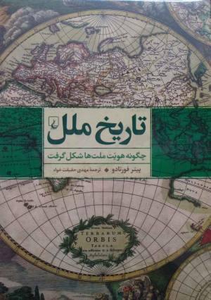 تاریخ ملل: چگونه هویت ملت ها شکل گرفت