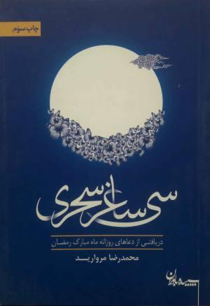 سی ساغر سحری: دریافتی از دعاهای روزانه ماه رمضان