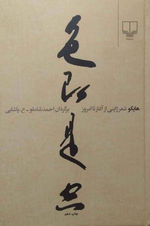 هایکو شعر ژاپنی از آغاز تا امروز
