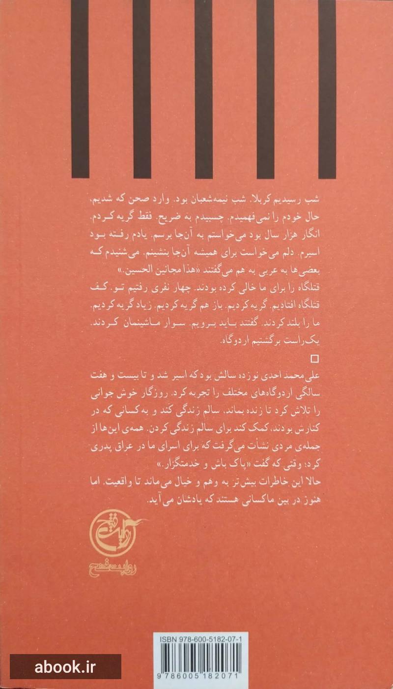 دوره درهای بسته (06): به روایت اسیر شماره ی 2961 علی محمد احد طجری
