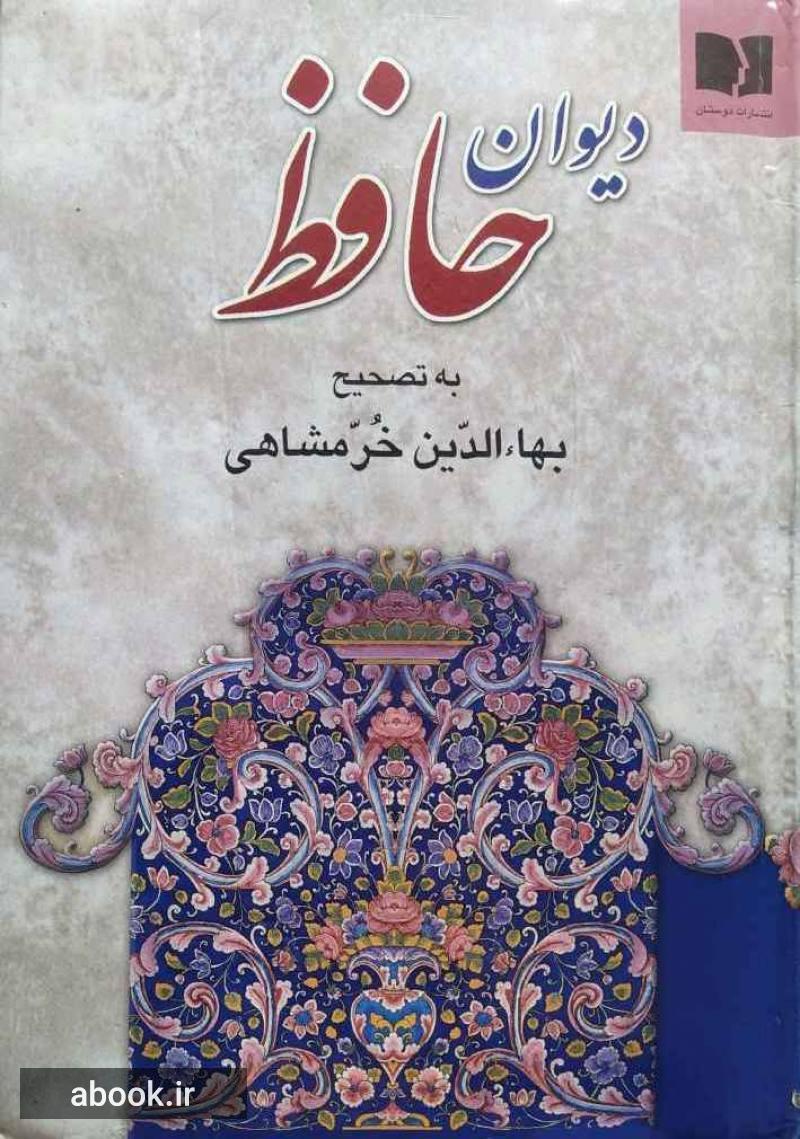 دیوان حافظ - تصحیح بهاءالدین خرمشاهی