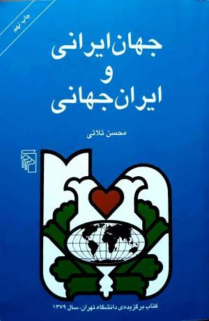 جهان ایرانی و ایران جهانی