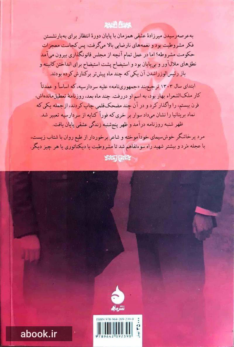 عشقی: سیمای نجیب یک آنارشیست
