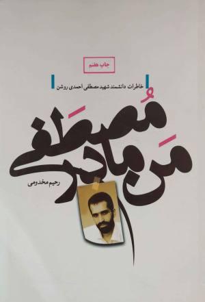 من مادر مصطفی (دانشمند جوان شهید مصطفی احمدی روشن در خاطرات مادر و دیگران)