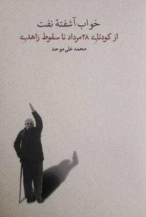 خواب آشفته نفت (از کودتای 28 مرداد تا سقوط زاهدی) جلد سوم