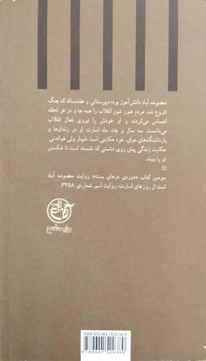 دوره درهای بسته (03): به روایت اسیر شماره 3358 معصومه آباد