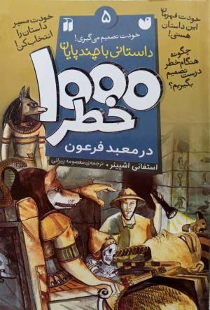 1000 خطر در معبد فرعون (خودت تصمیم می گیری! 5)