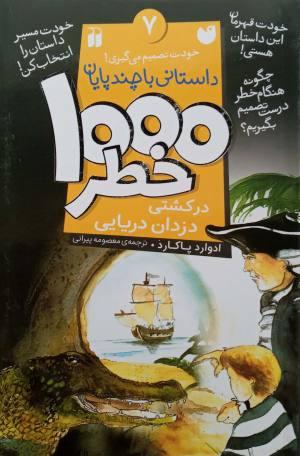1000 خطر در کشتی دزدان دریایی ( خودت تصمیم می گیری 7 )