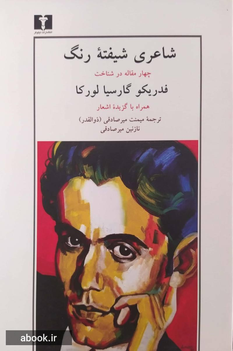 شاعری شیفته رنگ (چهار مقاله در شناخت فدریکو گارسیا لورکا) همراه با گزیده اشعار