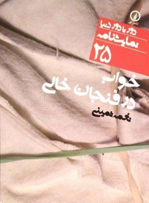 خواب در فنجان خالی (دور تا دور دنیا/ نمایشنامه 25)
