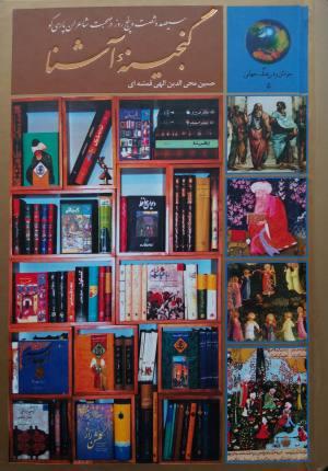 365 روز در صحبت شاعران پارسی گو ( جوانان و فرهنگ جهانی 5 )