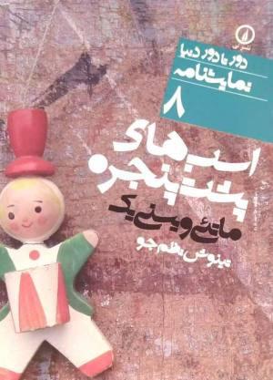 اسب های پشت پنجره (دور تا دور دنیا/ نمایشنامه 08)