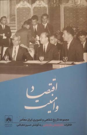 اقتصاد و امنیت: تاریخ شفاهی و تصویری ایران معاصر ج 04 (خاطرات علینقی عالیخانی)