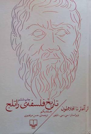تاریخ فلسفه ی راتلج - ج 01 (از آغاز تا افلاطون)
