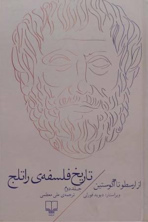 تاریخ فلسفه ی راتلج - ج 02 (از ارسطو تا آگوستین)