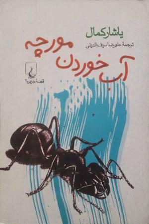 آب خوردن مورچه (قصه جزیره 02)