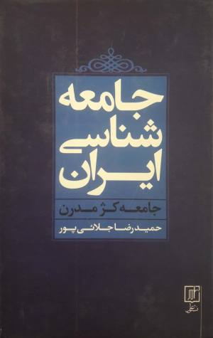 جامعه شناسی ایران: جامعه کژ مدرن
