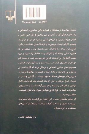 درآمدی بر ادبیات مهاجرت و تبعید