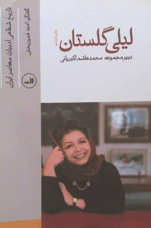 لیلی گلستان (تاریخ شفاهی ادبیات معاصر ایران)