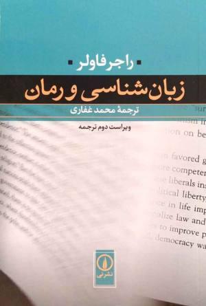 زبان شناسی و رمان