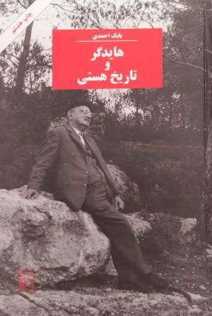هایدگر و تاریخ هستی(احمدی)