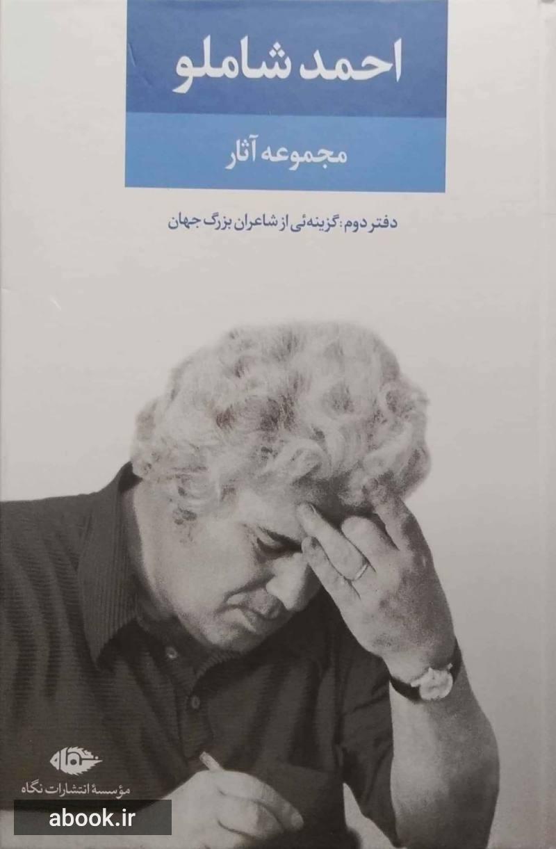 مجموعه آثار احمد شاملو (دفتر دوم: گزینه ی از شاعران جهان)