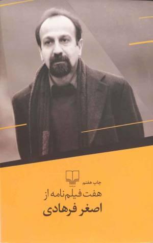 هفت فیلمنامه از اصغر فرهادی
