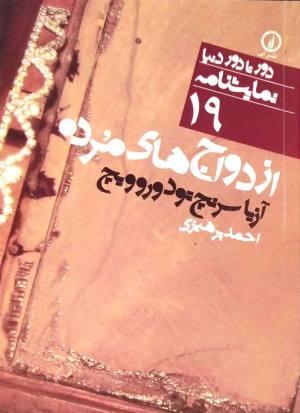 ازدواج های مرده (دور تا دور دنیا/ نمایشنامه 19)
