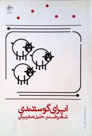 اپرای گوسفندی: شعر طنز