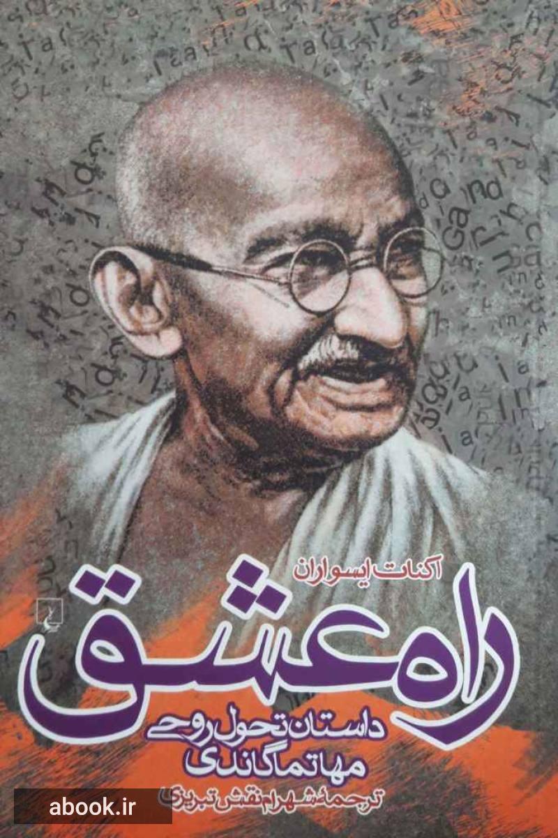 راه عشق: داستان تحول روحی مهاتما گاندی
