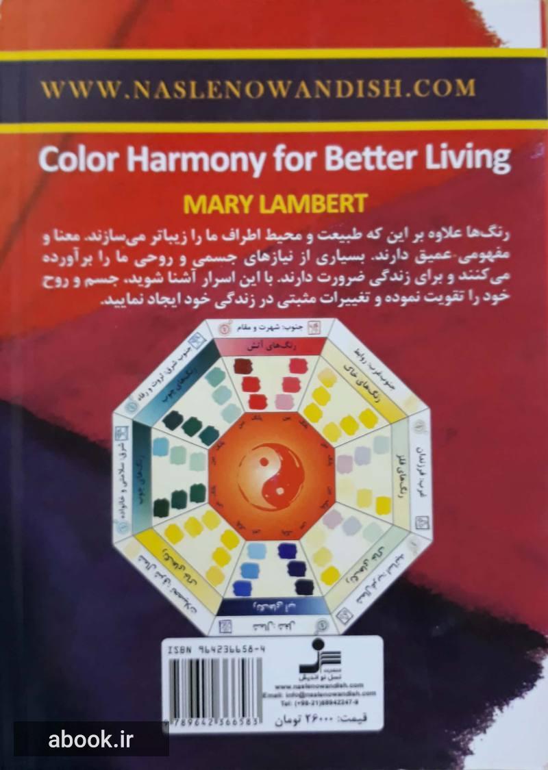 رنگ ها برای زندگی بهتر