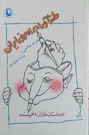 طنزآوران امروز ایران (51 داستان از 40 نویسنده)