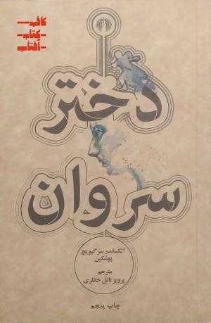 دختر سروان (علمی فرهنگی)