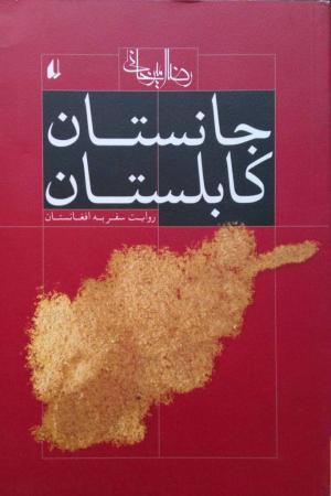 جانستان کابلستان: روایت سفر به افغانستان