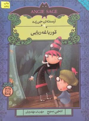 قورباغه ربایی (آرمنته جن زده 03)