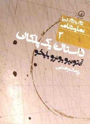 داستان یک پلکان (دور تا دور دنیا/ نمایشنامه 2)