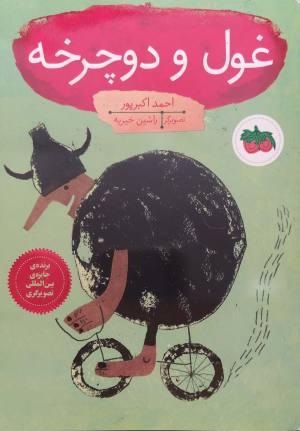 غول و دوچرخه (رمان نوجوان)